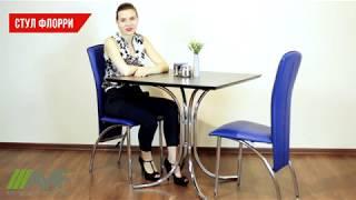 Стул Флорри. Обзор на стулья для кафе от Mebelmart.com.ua