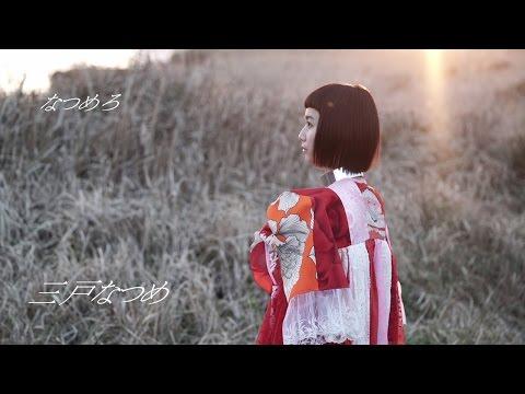 三戸なつめ ファーストアルバム「なつめろ」Teaser