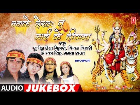 SUNIL CHHAILA BIHARI, PRIYANKA SINGH, SHIVAM BIHARI, MAMTA - Bhojpuri Mata Bhajans | AUDIO JUKEBOX