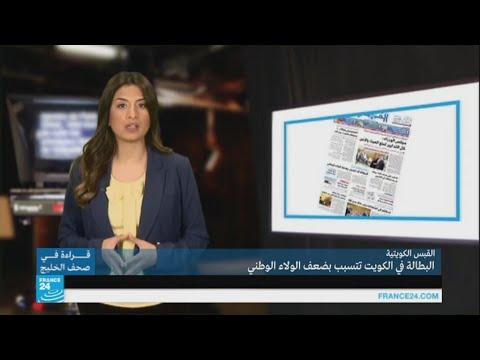 البطالة في الكويت تتسبب بضعف الولاء الوطني!!  - 10:22-2017 / 8 / 8