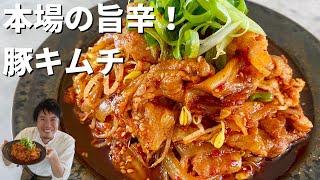 旨辛絶品豚キムチ Koh Kentetsu Kitchen【料理研究家コウケンテツ公式チャンネル】さんのレシピ書き起こし