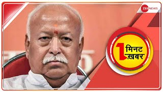 1 Minute, 1 Khabar: अब तक की बड़ी खबरें | Top News Today | Breaking News | Hindi News |Non Stop News