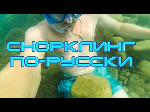 Снорклинг как надо?[review of snorkeling]