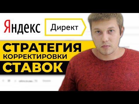 Как УПРАВЛЯТЬ ЦЕНОЙ КЛИКА в Яндекс Директ? ОПТИМИЗАЦИЯ СТАВОК