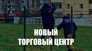 В центре Калининграда огораживают территорию под строительство торгового центра
