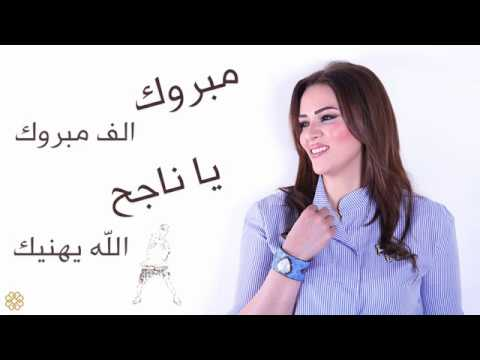 Batoul Bouni - Mabrouk Ya Nageh (Official Lyrics Video) | بتول بني - مبروك ياناجح - كلمات