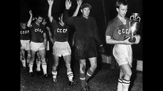 Сборная команда СССР обладатель Кубка Европы по футболу 1960 г