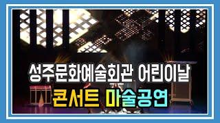 성주 문화예술회관콘서트 어린이날 콘서트 행사 축하공연 …