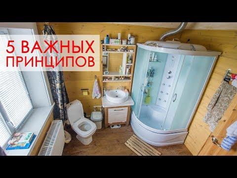 Ванная комната в деревянном доме. Отделка деревом.