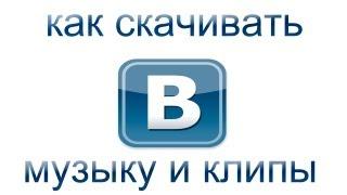 Tutorial#2.Как скачивать музыку и клипы с Вконтакте.