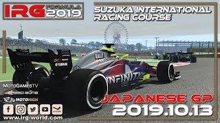 rFactor 2 - IRG Formula 2019 - Round 16 - Japanese GP - Suzuka Race - LIVESTREAM