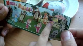 2 unboxing Kinder surprises Masha and the Bear ! Анбоксинг 2 Киндер сюрпризов Маша и медведь