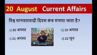 20 August 2018 Current Affairs | Daily Current Affairs | Current Affairs In Hindi