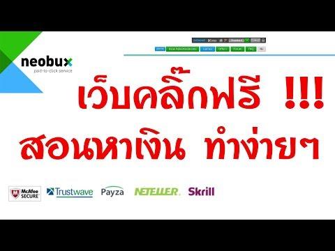 Neobux การทำเงินกับเว็บ Neobux เบื้องต้น EP 1 ทำเงินโดยไม่ต้องลงทุน (จ่ายจริง)