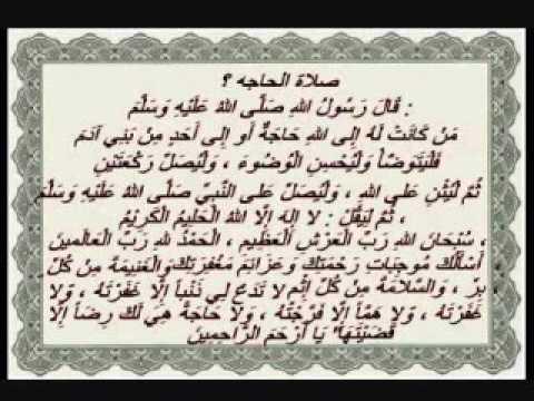 Douaa al haja Yassine دعاء الحاجة | Doovi