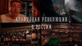 видео крафтовое пиво