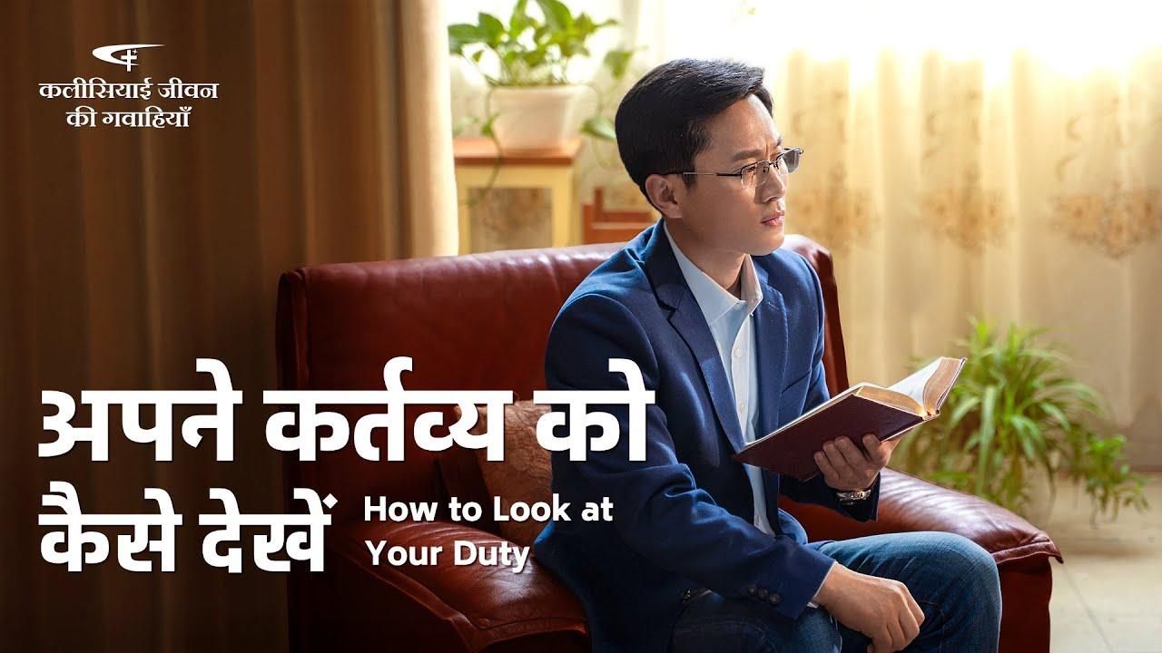 2020 Hindi Christian Testimony Video   अपने कर्तव्य को कैसे देखें