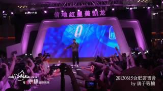 2013楊宗緯初愛專輯合肥簽售會  這一路走來