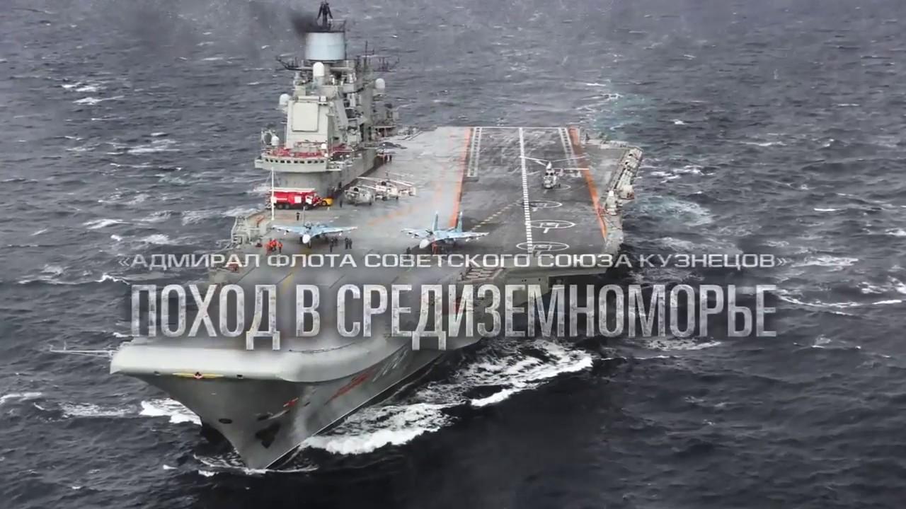Admiral Kuznetsov (aircraft carrier): characteristics. Where is the aircraft carrier Admiral Kuznetsov 33