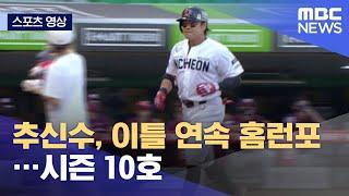 [스포츠 영상] 추신수, 이틀 연속 홈런포…시즌 10호 (2021.06.13/뉴스데스크/MBC)