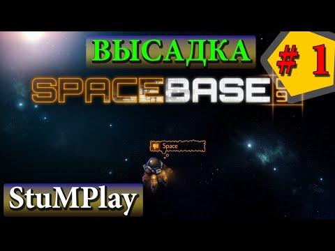 Spacebase DF 9 (2014) Review
