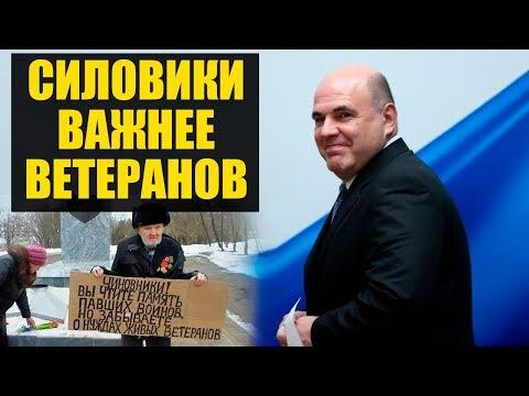 Мишустин ввел надбавки силовикам за разгон протестов