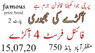 final first k 4 akre bond 750 muzaffarabad 15.07.20 ! famous prize bond