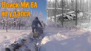 Крушение вертолета МИ-6А. Не смогли добраться на снегоходах.