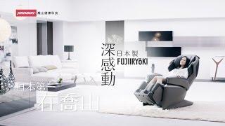 喬山健康科技︱FUJIIRYOKI深感動按摩椅.江蕙與身體的三篇深度對話(HD)