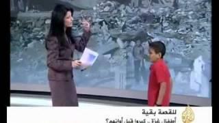 الطفل الذي صفق له استديوا قناة الجزيره اثناء اللقاء