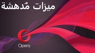 3 ميزات جديدة تجعل متصفح opera الأفضل - منع الاعلانات vpn مجاني مدى الحياة يوتيوب اروع sponsored