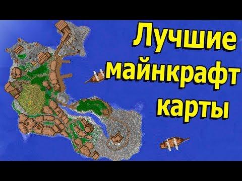 3000 рублей за ЛУЧШУЮ карту в майнкрафт ! КОНКУРС Часть 1
