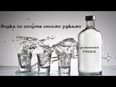 Водка из спирта в домашних условиях