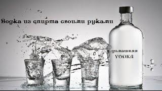 видео Как сделать водку из спирта в домашних условиях