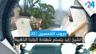 دروب الخمسين (22): الشيخ زايد يتسلم شهادة الباندا الذهبية
