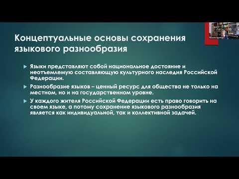 Е. Ю. Груздева: Многоязычная Россия в XXI веке: основы сохранения языкового разнообразия