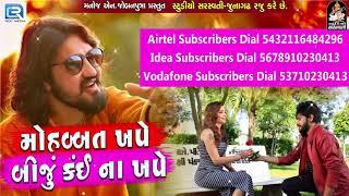 Vijay Suvada New Song Mahobbat Khape Biju Kai Na Khape | FULL AUDIO | New Gujarati Song 2018