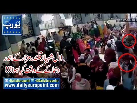 Lal Shahbaz Qalandar Blast Inner CCTV