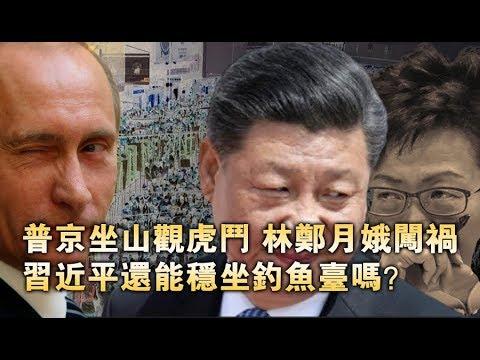 张杰:普京坐山观虎斗 林郑月娥闯祸 习近平还能稳坐钓鱼台吗?