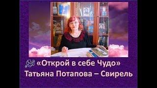 Татьяна Потапова – Проводник в «Тонкий Мир»! Ученый, исследователь, доктор София Бланк!
