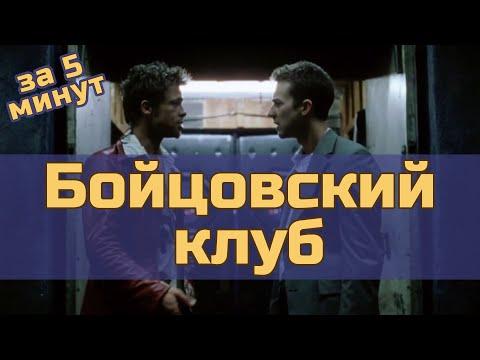 Бойцовский клуб - за 5 минут (пересказ фильма)