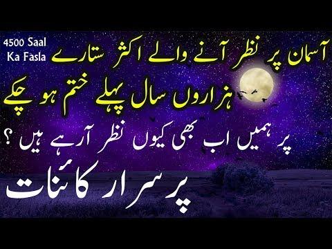 Stars Urdu Documentary Kainat Mein Sitare Khatam Ho Kar Bhi Nazar Atay Hain   Hindi thumbnail