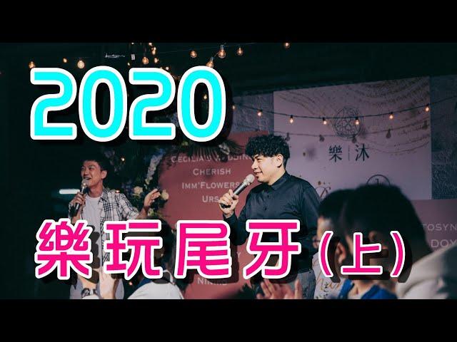 【樂玩創意】2020樂玩尾牙/歡唱篇