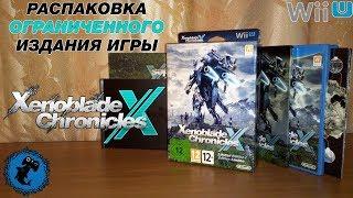 РАСПАКОВКА Xenoblade Chronicles X Limited Edition (Wii U)