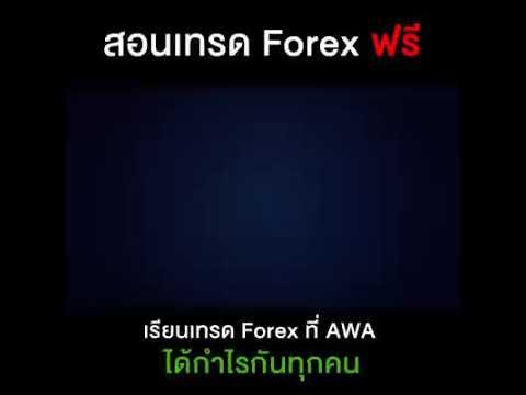 เรียนฟรีทุกหลักสูตร ที่นี่เท่านั้น👉 AWA