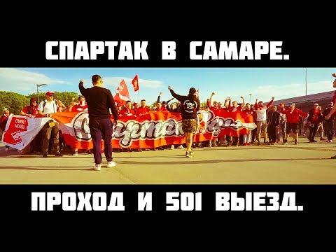 Спартак в Самаре. 501 выезд у Бахыта. Проход.