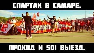 Фото Спартак в Самаре. 501 выезд у Бахыта. Проход.