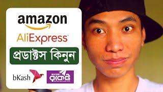 বিদেশী প্রডাক্ট কিনুন Online Shopping from Amazon and Alibaba bd through Backpack Bangladesh