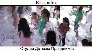 Бумажная дискотека или Бумажное шоу от Студии Детских Праздников EL Studio.0550958825 Аниматоры. Шоу