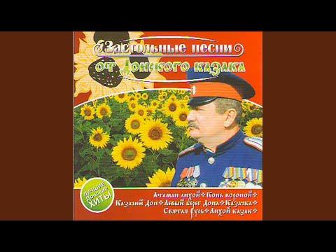 Дедушка Азов